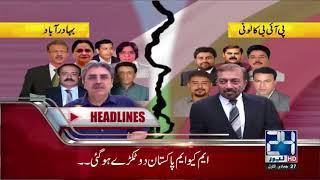 News Headlines   07:00 PM   13 February 2018   24 News HD