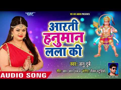 Xxx Mp4 Anu Dubey मंगलवार स्पेशल हनुमान आरती Aarti Hanuman Lala Ki Superhit Hanuman Aarti Bhajan 3gp Sex