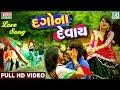 Dagona Devay SHITAL THAKOR Bewafa Song FULL VIDEO New Gujarati Song 2017 RDC Gujarati mp3
