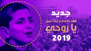 الطفل الموهوب فهد بلاسم والموزع الموسيقي تراث نمير - يا روحي إنتاج 2019