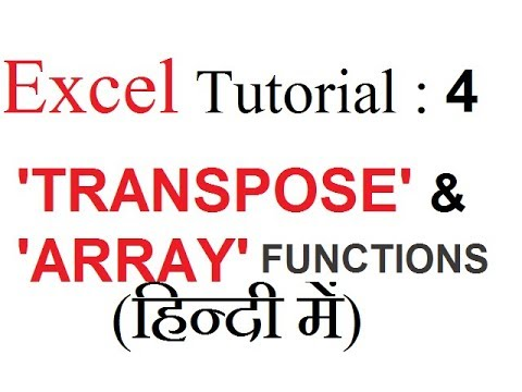 Excel Tutorial 4: Transpose Function(हिन्दी में)