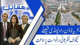Muqabil    Punjab govt removed Dr Umar Saif as PITB chairman  13 Nov 2018  92NewsHD