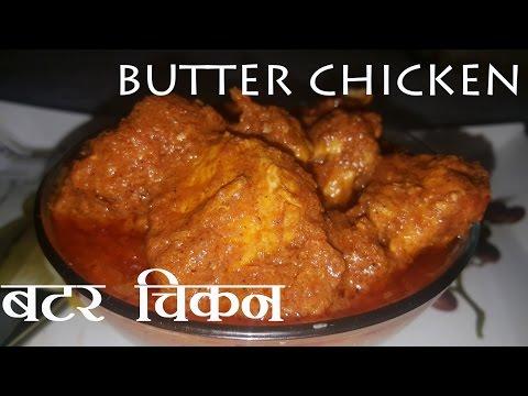 Butter chicken। बटर चिकन | how to make butter chicken | Indian butter chicken recipe