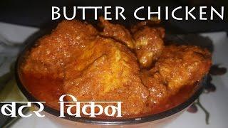 Butter chicken | butter chicken recipe | how to make butter chicken | Indian butter chicken recipe