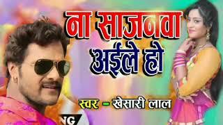 2018  new song khesari Lal Yadav  Devaru Ta Dubai Gaile Saiya Na rela Gari dhaile