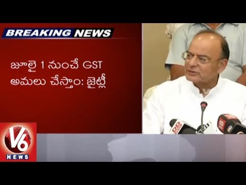 GST Council Clears Anti-Profiteering, e-way Bill Rules, Sets Tax Rate for Lottery Tickets | V6 News