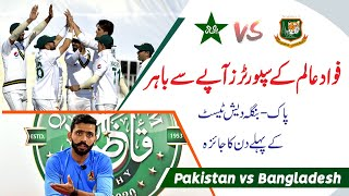 Fawad Alam supporters angry   Why Haris, why not Fawad   Pak vs Bangladesh Test day-1 analysis