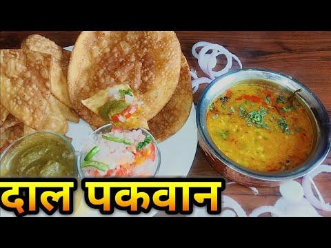 Dal Pakwan/दाल पकवान कैसे बनाते हैं /Dal Pakwan Recipe/Chana Dal/Sindhi Dal Pakwan/Breakfast Snack