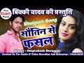 Download  Opk Diwana Ka Bhujpuri Hot Songs घमाल मचा देने वाला गाना MP3,3GP,MP4
