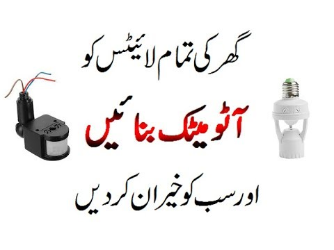 Make Your Home and Office Lights Automatic Urdu / Hindi