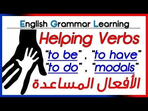 ✔✔ Helping Verbs  - شرح بالعربية - الأفعال المساعدة