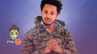 Ethiopian Music : Dawit Haileslase (Smret) ዳዊት ሃ/ስላሴ (ስምረት) New Ethiopian Music 2021(Official Video)