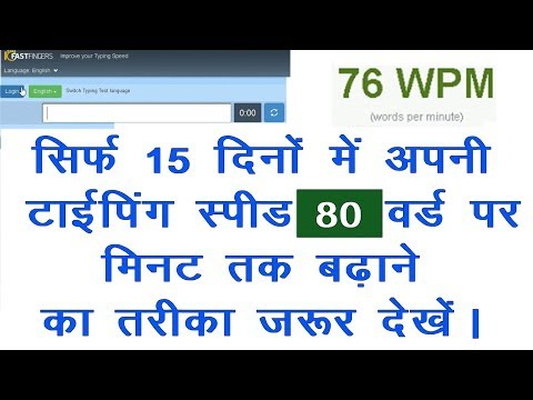 How to Increase your Typing is 80 WPM in English in 15 Days