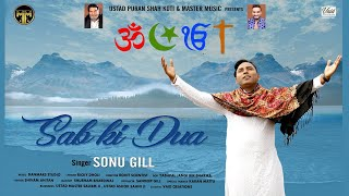 Sab Ki Dua    Sonu Gill    Hindi Song 2020    Master Music