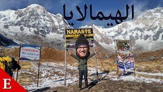 أنا وجبال الهمالايا - Me and The Himalaya