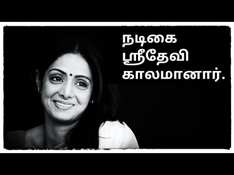 Actress Sridevi Passed away | நடிகை ஸ்ரீதேவி காலமானார் |RIP Sridevi | Breaking News
