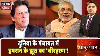 दुनिया के पंचायत में Imran Khan के झूठ का 'चीरहरण'!   देखिये Aar Paar Amish Devgan के साथ
