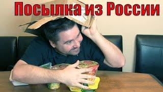 ПОСЫЛКА из России голодному Американцу
