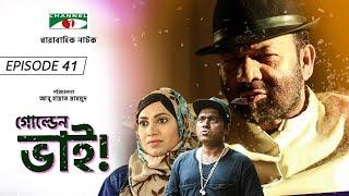 Golden Bhai | Drama Serial | Episode 41 | Afran Nisho | Prova | Aparna Ghosh | Channel i TV
