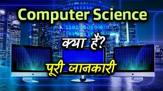 What is Computer Science With Full Information? – [Hindi] - Quick Support