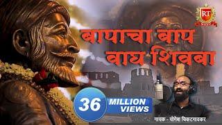 तो बापांचा बाप वाघ शिवबा जन्मला || New Shivaji Maharaj Song 2018 ||योगेश चिकटगावकर