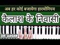 Kailas Ke Nivasi Shivji Popular Bhajan II Om Namah Shivay Bhajan II Sur Sangam II How To Sing mp3