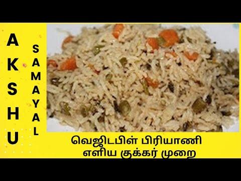 வெஜிடபிள் பிரியாணி - எளிய குக்கர் முறை - தமிழ் / Vegetable Biriyani - Easy Cooker Method - Tamil
