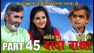 "Khandesh ka DADA part 45 ""खांदेश का दादा Part 45"""