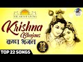 Top Krishna Bhajan Popular Art Of Living Bhajans Full Song A
