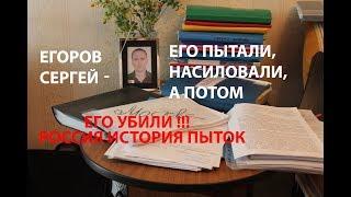 Сергея Егорова пытали , насиловали , а потом его УБИЛИ неудачно все прекрыв САМОУБИЙСТВОМ