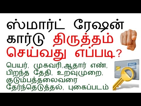 TNPDS | HOW TO | CHANGE | RATION | SMART CARD | DETAILS | ONLINE | TNEPDS |TNPDS.GOV.IN