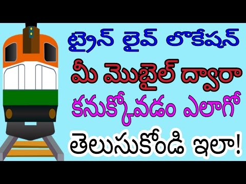 How to check Train Live Status  Location With Andriod Phone !! Telugu lo