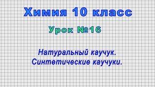 Download Химия 10 класс (Урок№16 - Натуральный каучук. Синтетические каучуки.) Video