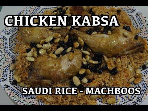 🐪 🍗 Chicken Kabsa Recipe - Machboos Arabian Rice كبسة makbūs Saudi