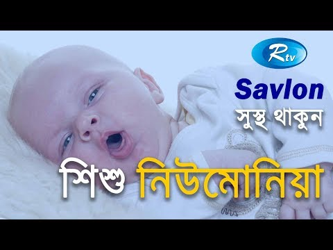 Child Pneumonia and Winter Diseases | শিশু নিউমোনিয়া | Bangla Health Tips | Rtv Lifestyle