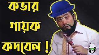 Kaissa Funny Singer | কাইশ্যা গায়ক | Bangla Comedy Dubbing