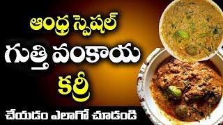 Bagara Rice Recipe In Telugu By Mana Vanta | Bagara Annam