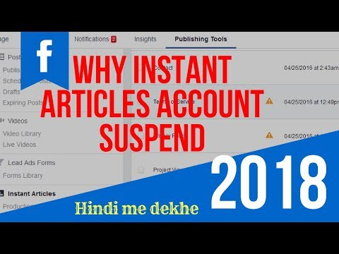Why your Instant Articles Account Suspended Hindi me