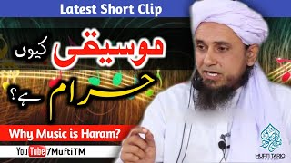 music q haram hai ? by Mufti Tariq MAsood