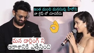 Shraddha Kapoor Great Words About Prabhas Humanity | Saaho Trailer Launch Event | Daily Culture
