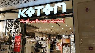 1e81c5eff تركيا👌 جولة معي ملابس روعة وأسعار مناسبة جدا في كوطون koton - رشا ...