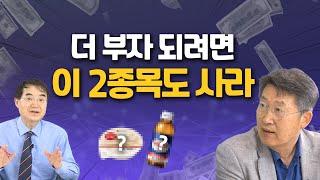 하반기 실적 개선이 기대되는 유망종목 2선 / #박춘호 소장 인터뷰