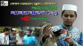 ওয়াজ নিয়ে বাটপারি।। ধান্ধাবাজ-২।। Belal Ahmed Murad।।Comedy Natok।। Sylheti Natok।।Bangla Natok