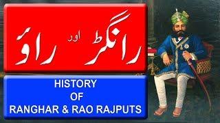 History Of Ranghar & Rao Rajputs. (  رانگڑ اور راؤ راجپوتوں کی تاریخ ) Documentary In Hindi/Urdu.