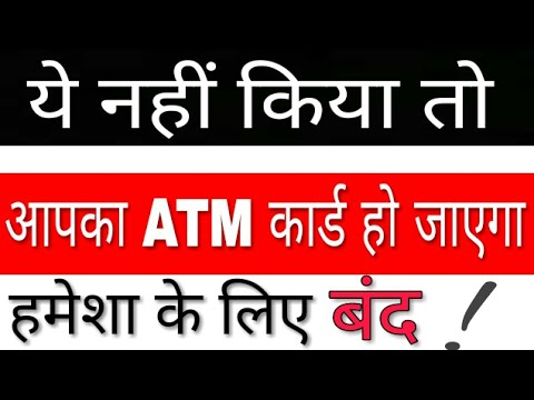 Punjab National Bank ATM Cards Will Block On July 31,2017 | How To Replace To EMV Chip Cards | Hindi