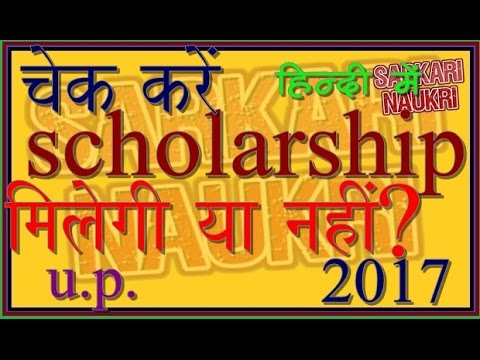 How to check scholarship status of UP 2017 #detail #hindi