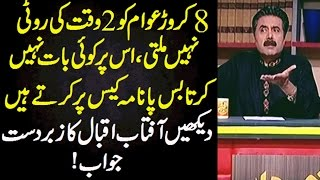 Aftab Iqbal Excellent Reply on Question Regarding Panama Case Pakistan | Express News