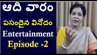 Dear Friends, To Follow all Sunday Special Entertainment Programmes, please watch the given Playlist link: ...