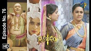 Swarnakhadgam | 23rd March 2019 | Full Episode No 76 | Sanjjanaa Galrani | Poonam Kaur | ETV Telugu