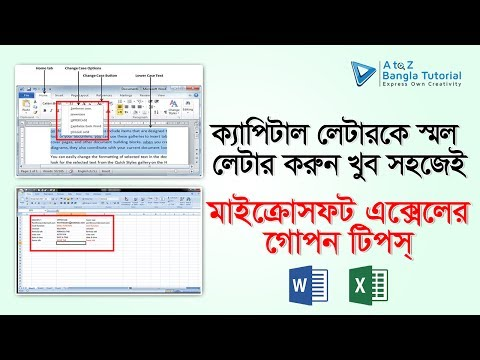 How to Change uppercase to lowercase in Excel Bangla Tutorial 2017